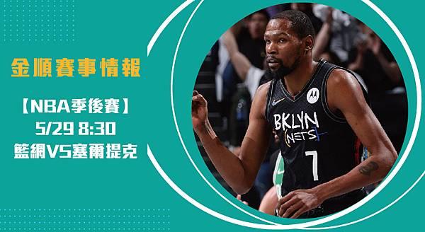 【NBA】籃網VS塞爾提克 美國職籃例行賽 賽事分析2_工作區域 1