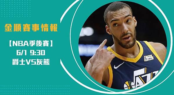 【NBA】爵士VS灰熊 美國職籃季後賽 賽事分析_工作區域 1