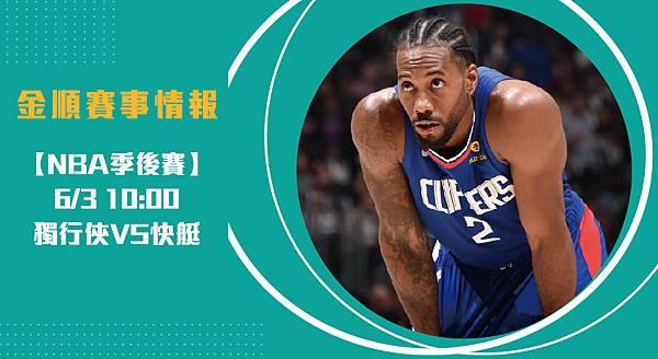 【NBA】獨行俠VS快艇 美國職籃季後賽 賽事分析_工作區域 1_工作區域 1