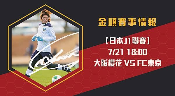 0721大阪櫻花 VS FC東京_工作區域 1
