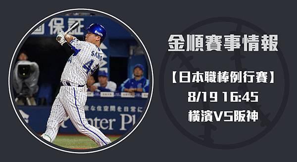 0819橫濱VS阪神_工作區域 1