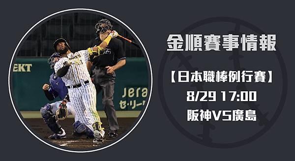 0829阪神VS廣島_工作區域 1