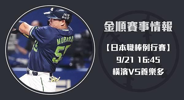 0921橫濱VS養樂多_工作區域 1