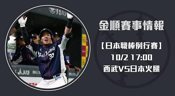 1002西武VS日本火腿_工作區域 1
