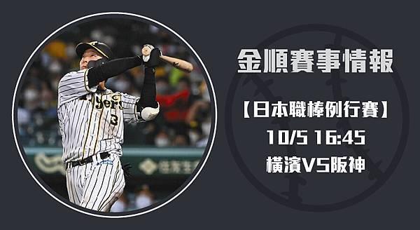 1005橫濱VS阪神_工作區域 1