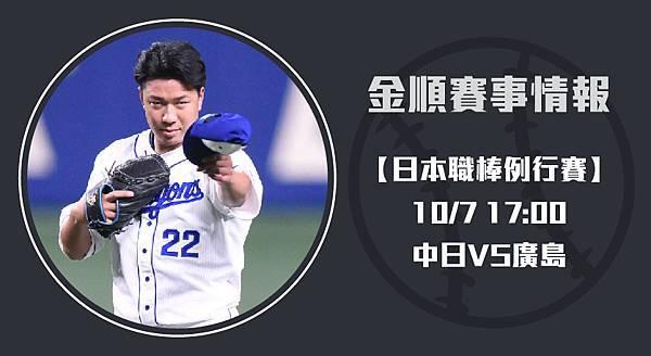 1007中日VS廣島_工作區域 1