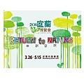 2011綠色博覽會.JPG