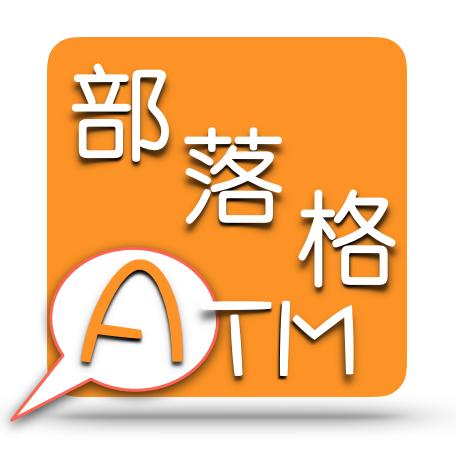 部落格atm_正方形logo.png