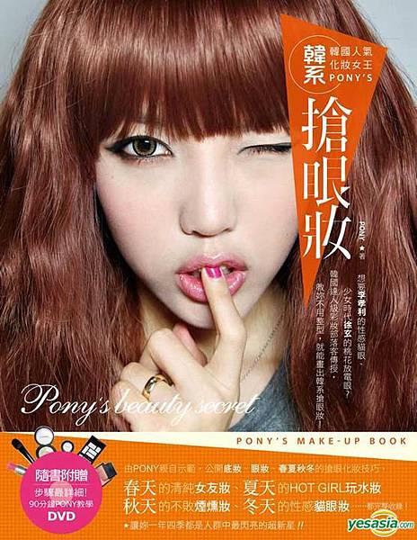 韓國人氣化妝女王PONY'S韓系搶眼妝