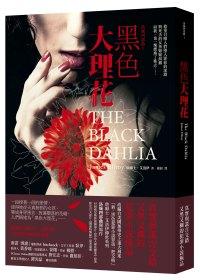 黑色大理花