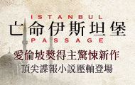istanbul_books_190x120