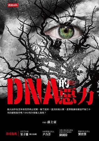 DNA的惡勢力
