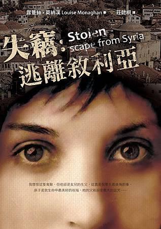 失竊:逃離敘利亞