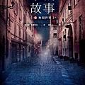 下城故事1