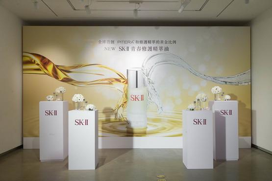 SK-II青春修護精萃油上市發表會_入口主視覺區.jpg