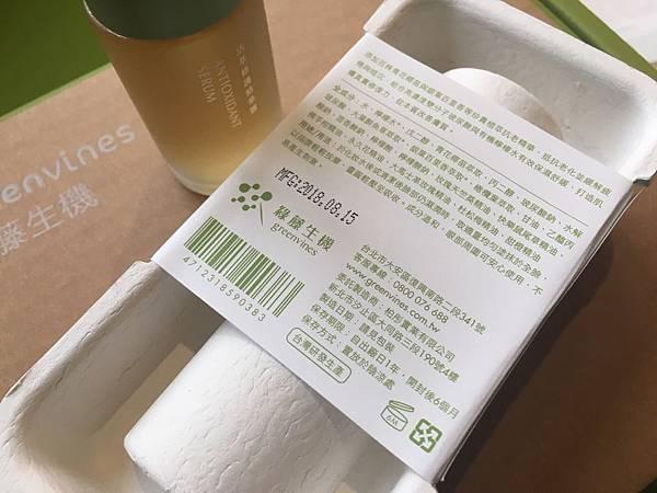 觀玲老師綠藤生機奇蹟辣木油9