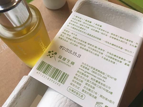 觀玲老師綠藤生機奇蹟辣木油14