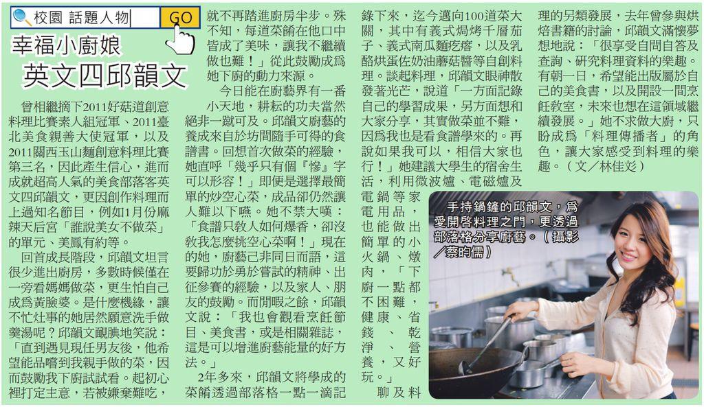淡江時報採訪PDF1