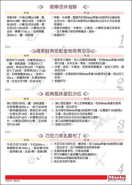 thumb_4.29 Miele蒸爐課程菜單內頁A4[3]_1024