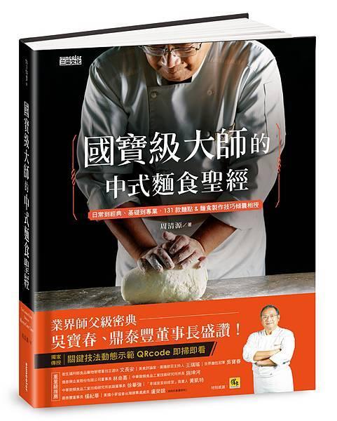 《國寶級大師的中式麵食聖經》立體書封.jpg