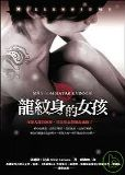 龍紋身的女孩.jpg
