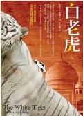 白老虎-1.jpg