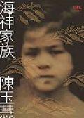 海神家族-1.jpg