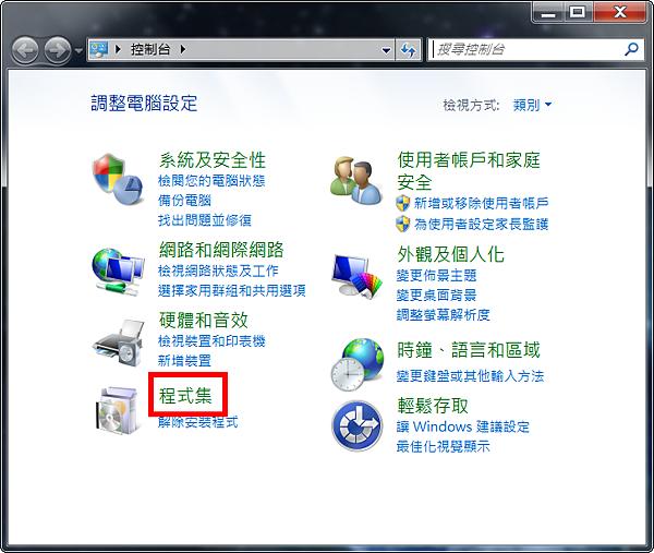 windows7中使用ptt-png2.png