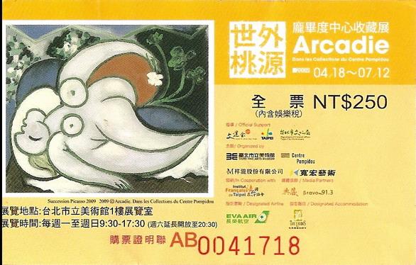 2009.06.08 Arcadie龐畢度中心特展 (2).jpg