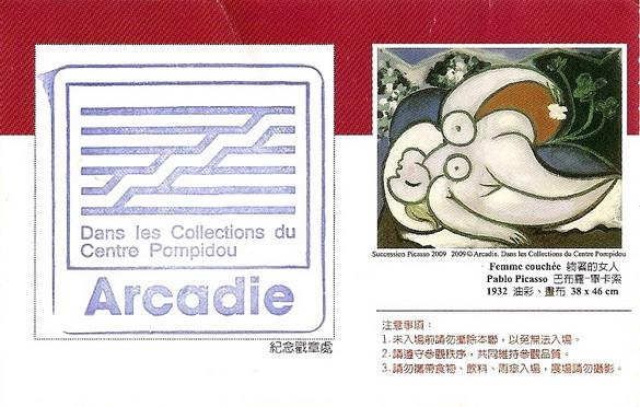 2009.06.08 Arcadie龐畢度中心特展 (3).jpg