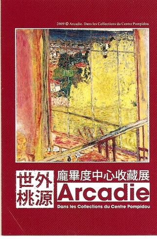 2009.06.08 Arcadie龐畢度中心特展 (5).jpg