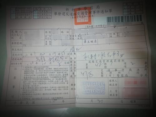 20110920罰單.JPG