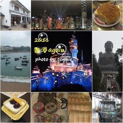 20111008-11香港again-3.jpg