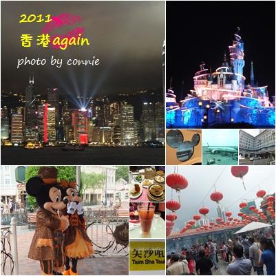 20111008-11香港again-1.jpg