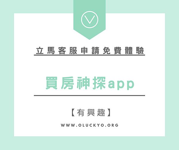 買房神探app