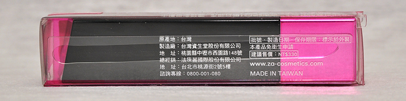 Za日不落驚豔保濕唇膏 RS461
