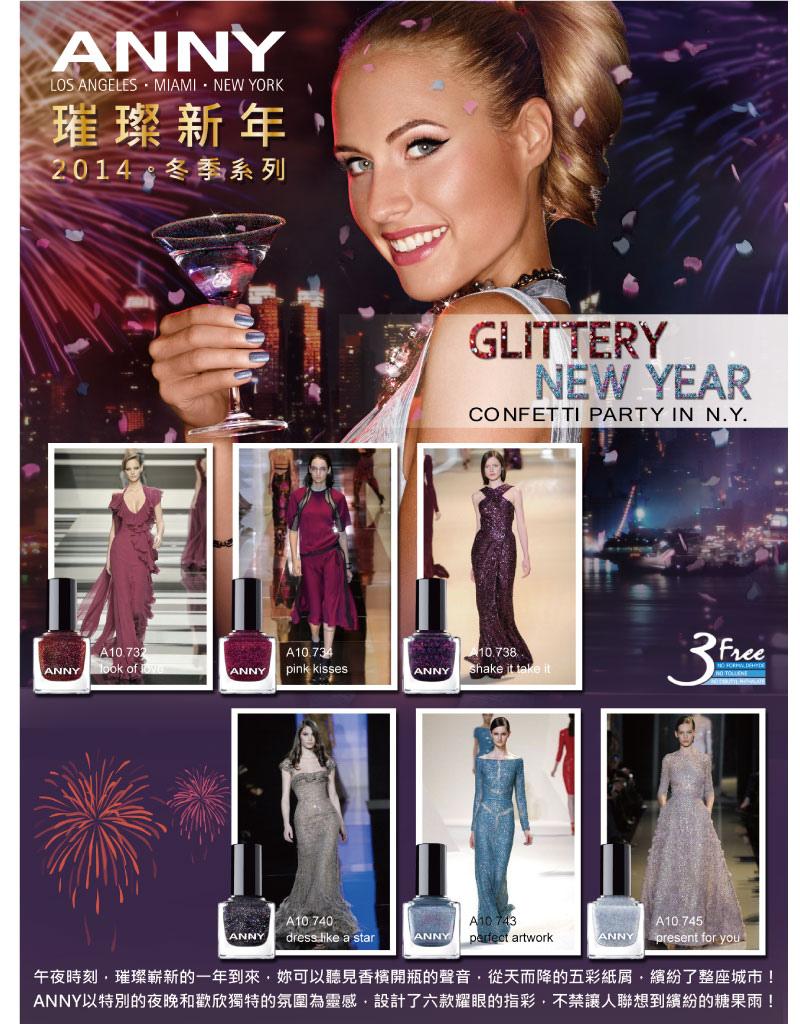 ANNY時尚指甲油 璀璨新年系列