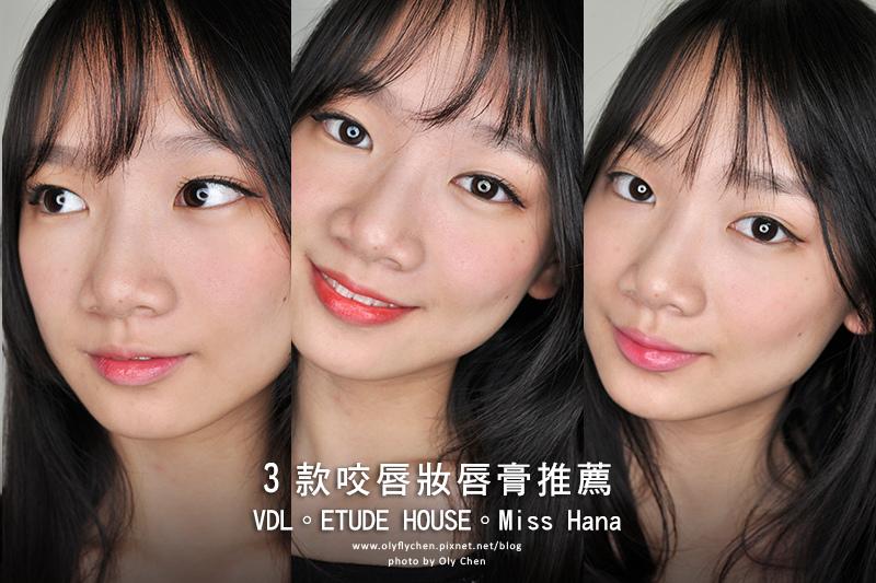3款咬唇妝唇膏推薦