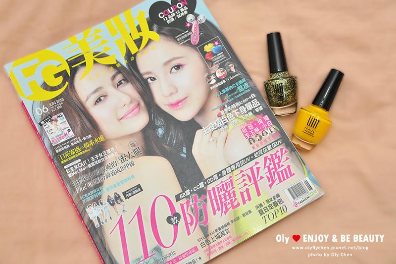 2015夏天防曬流行趨勢。FG美妝雜誌
