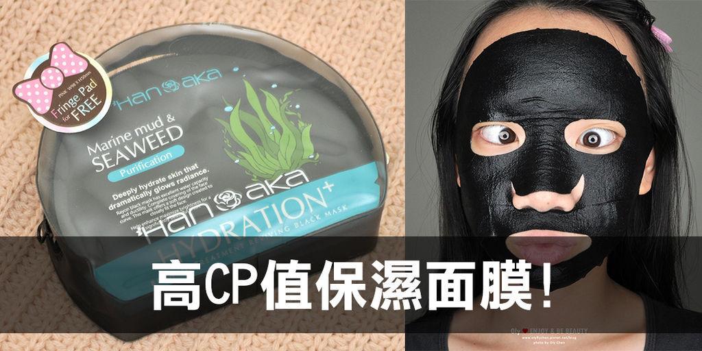 面膜推薦,HANAKA花戀肌 膜法花園植萃精華黑面膜