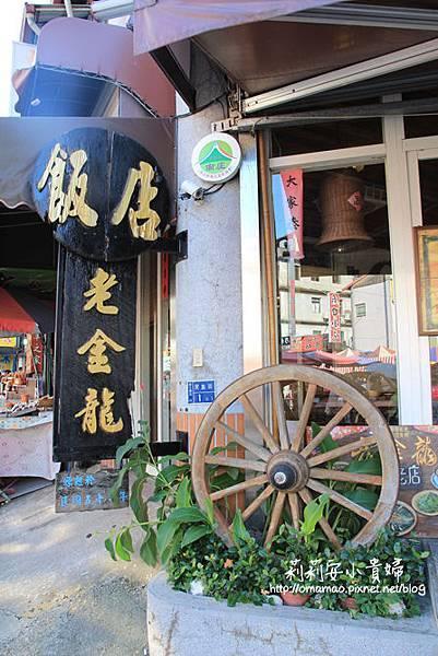 南庄老金龍餐廳