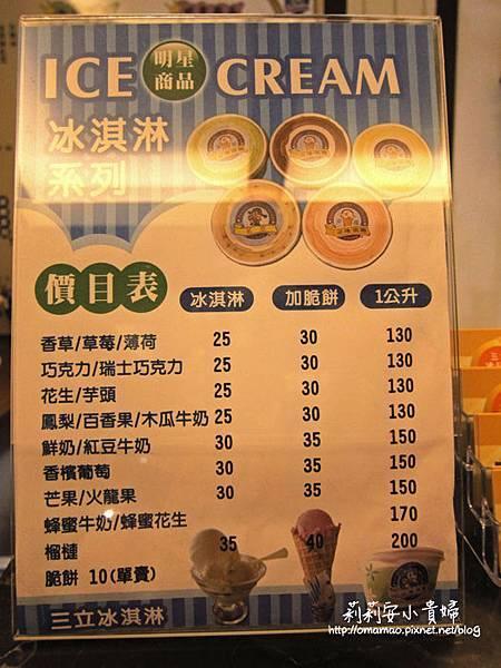 花蓮鳳林三立冰淇淋
