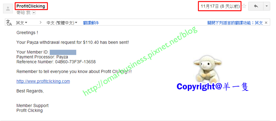 收款Email_2012-11-17_2