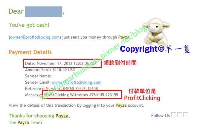收款圖_2012-11-17_2