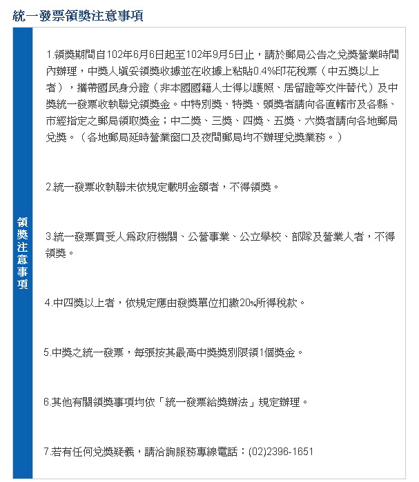 2013-03-04_統一發票領獎注意事項