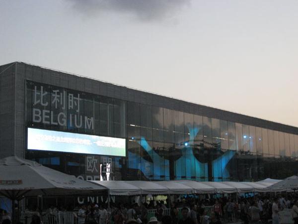 比利時與歐盟聯合館