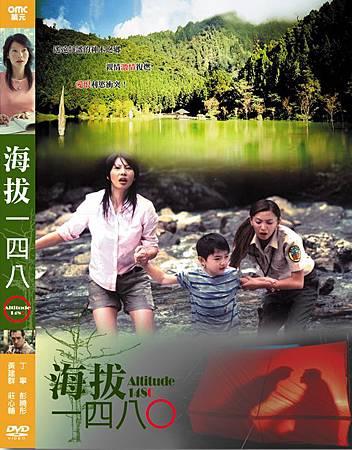海拔1480_DVD封面(1).jpg