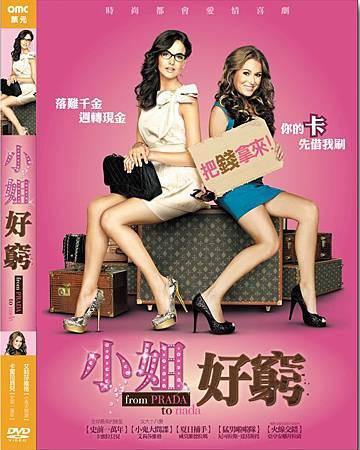 小姐好窮_DVD封面.jpg