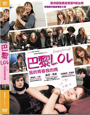 巴黎LOL_DVD封面.jpg