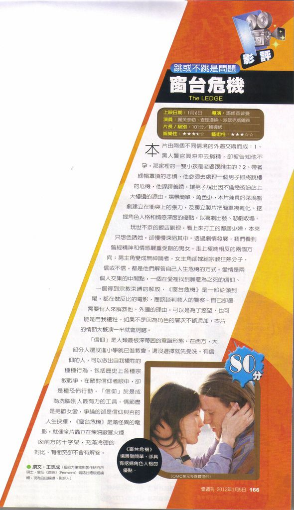 ledge_壹週刊_白底C.jpg